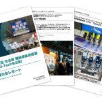 報告書作成・情報共有で役立つ「展示会レポート」まとめ(2017年5月開催分)