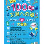 東大阪の文具メーカー・クツワ、「100年後も愛される文具」アイデア募集