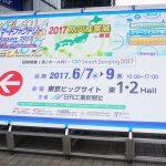【展示会レポート】スマートファクトリーJapan 2017 | Smart Sensing 2017
