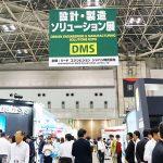 【展示会レポート】第28回 設計・製造ソリューション展(DMS)(日本ものづくりワールド2017)