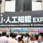 【展示会レポート】第1回 AI・人工知能 EXPO