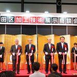【展示会レポート】第10回大田区加工技術展示商談会
