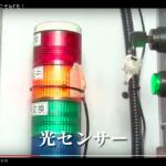 アキバで買った50円のセンサで4億円の削減効果!中小製造業のIoT成功例(旭鉄工)