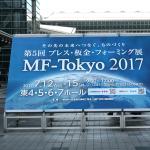 【展示会レポート】MF-Tokyo 2017 第5回 プレス・板金・フォーミング展