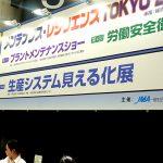 【展示会レポート】第9回 生産システム見える化展