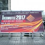 【展示会レポート】サーモテック2017 第7回 国際工業炉・関連機器展
