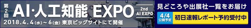 製造業の技術者に向けて第2回 AI・人工知能 EXPO (2nd AI EXPO )の見どころや概要を解説します。展示会初日には取材レポートを公開予定。希望される方にはメールでもお届けしますので、ぜひお申し込みください!