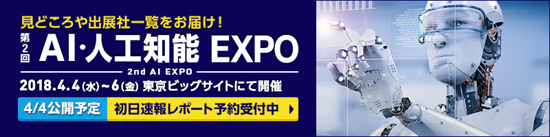 造業の技術者に向けて第2回 AI・人工知能 EXPO (2nd AI EXPO )の見どころや概要を解説! 展示会初日には取材レポートを公開予定です!