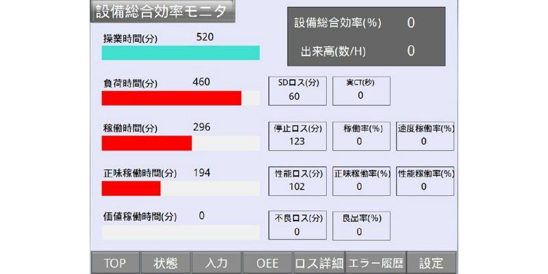 FAプロダクツ_画面
