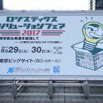 【展示会レポート】ロジスティクスソリューションフェア2017