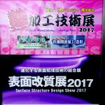 【展示会レポート】難加工技術展2017&表面改質展2017