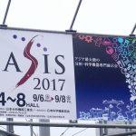 【展示会レポート】JASIS 2017(第6回)