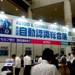 【展示会レポート】第19回自動認識総合展
