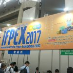 【展示会レポート】IFPEX2017 第25回フルードパワー国際見本市