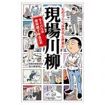 特別プレゼント!「現場川柳」の書籍を50名様に無料で差し上げます