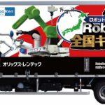 オリックス ロボットショールームカー制作