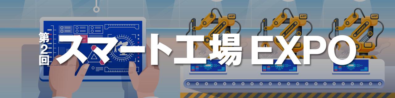 2回目となる「第2回スマート工場EXPO(SFE2018)」が、2018年1月17日〜19日の3日間、東京ビッグサイトで開催されます。見どころや出展企業をこちらのページでご紹介しています。展示会初日には速報レポートを公開予定! 会期後は展示会取材レポートもお届けいたします!