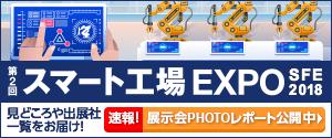 製造業IoT、AI、FA/ロボットによる工場革新展「スマート工場 EXPO」。スマート工場を実現するための最新技術が集まる展示会です。取材レポートと出展企業の製品カタログをダウンロードいただけます。