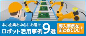 ロボット活用事例9選|人手不足解消、生産性向上など中小企業の事例を中心にお届け