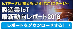 製造業IoT最新動向レポート2018""