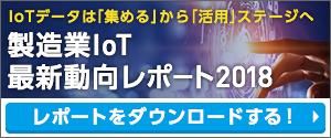 """製造業IoT最新動向レポート2018"""""""