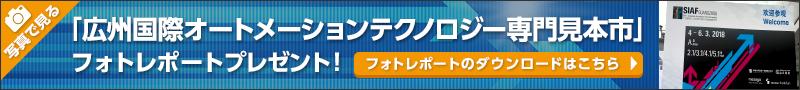 広州国際オートメーションテクノロジー専門見本市フォトレポート