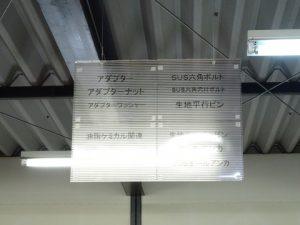 社内改善01