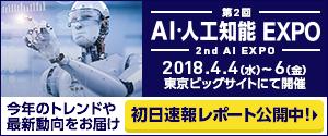 ディープラーニングや機械学習、自然言語処理、AIアプリケーションなど、AIに関する最新の技術が集まる「AI・人工知能 EXPO」。 展示会取材レポートや出展企業のカタログをダウンロードいただけます。