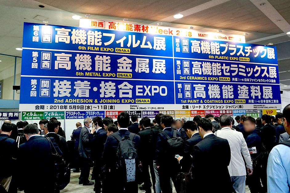 年に2回、東京と大阪で開催されるフィルム・プラスチック・金属・複合材・セラミックスなど、最先端の材料技術が集まる展示会です。
