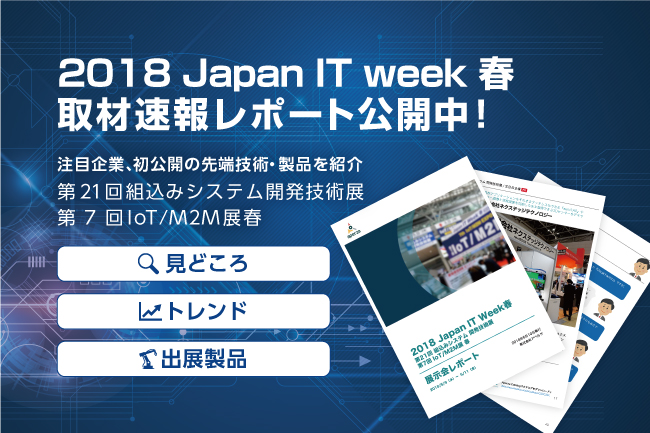 IoT/M2M展、組込みシステム開発技術展から注目度の高いブースを取材してまとめた展示会レポートです!