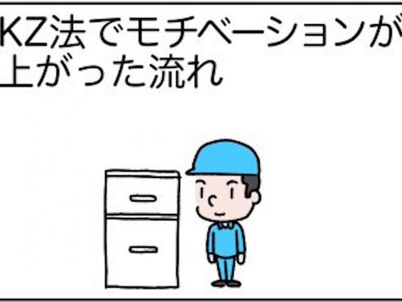 柿内_KZ法11_001のコピー