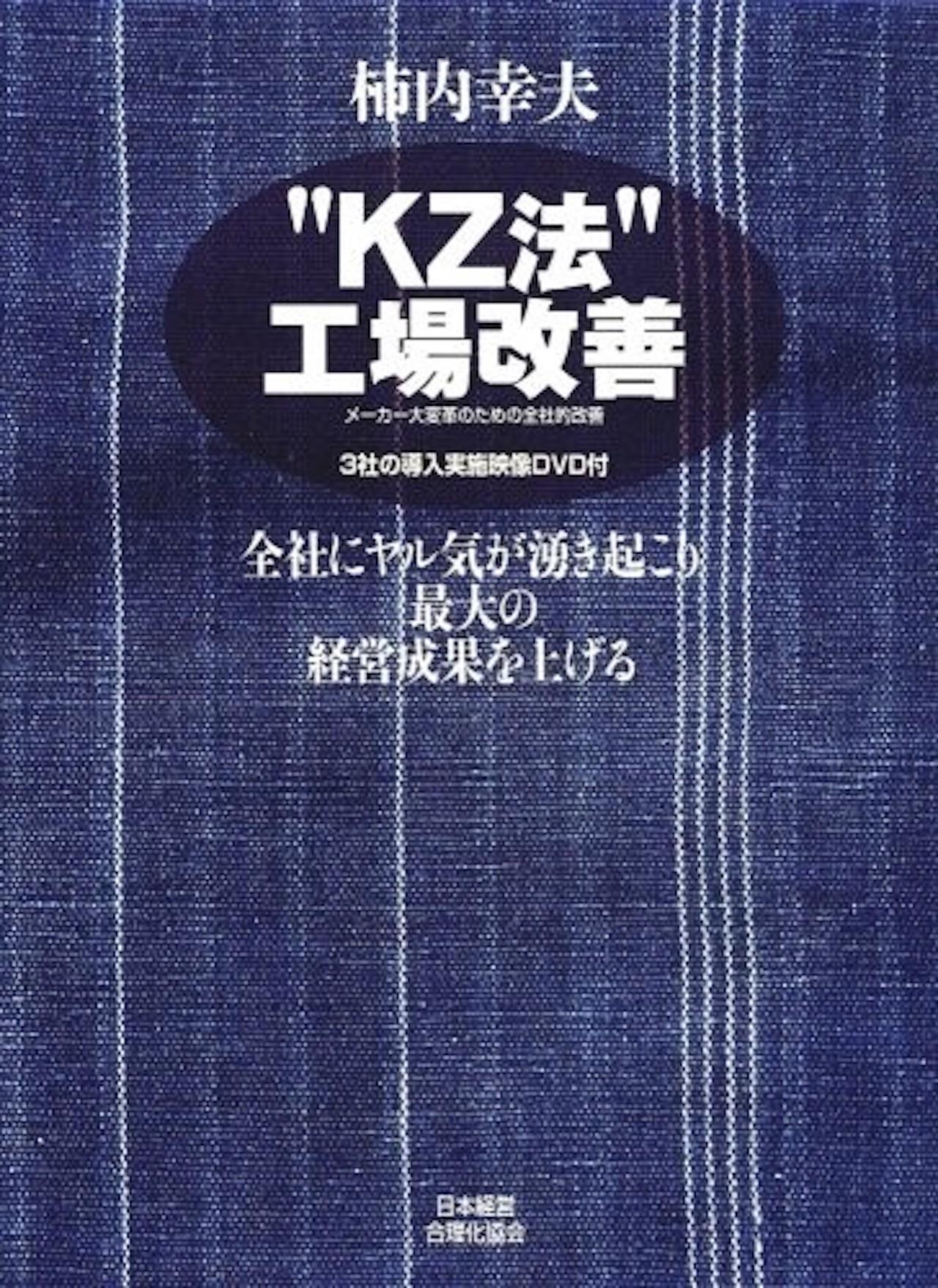 KZ法_book