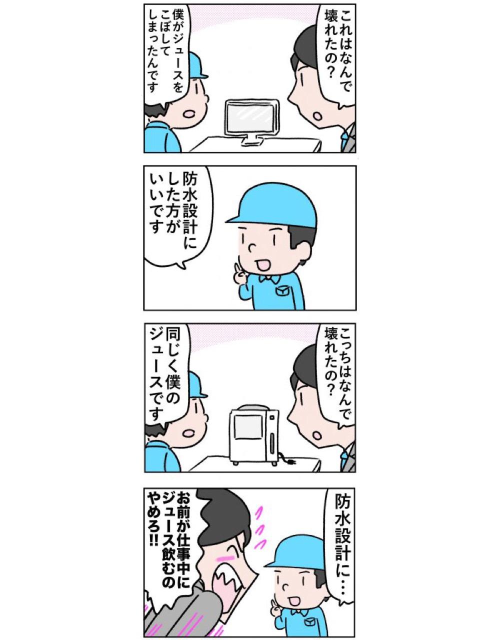 柿内_KJ法8