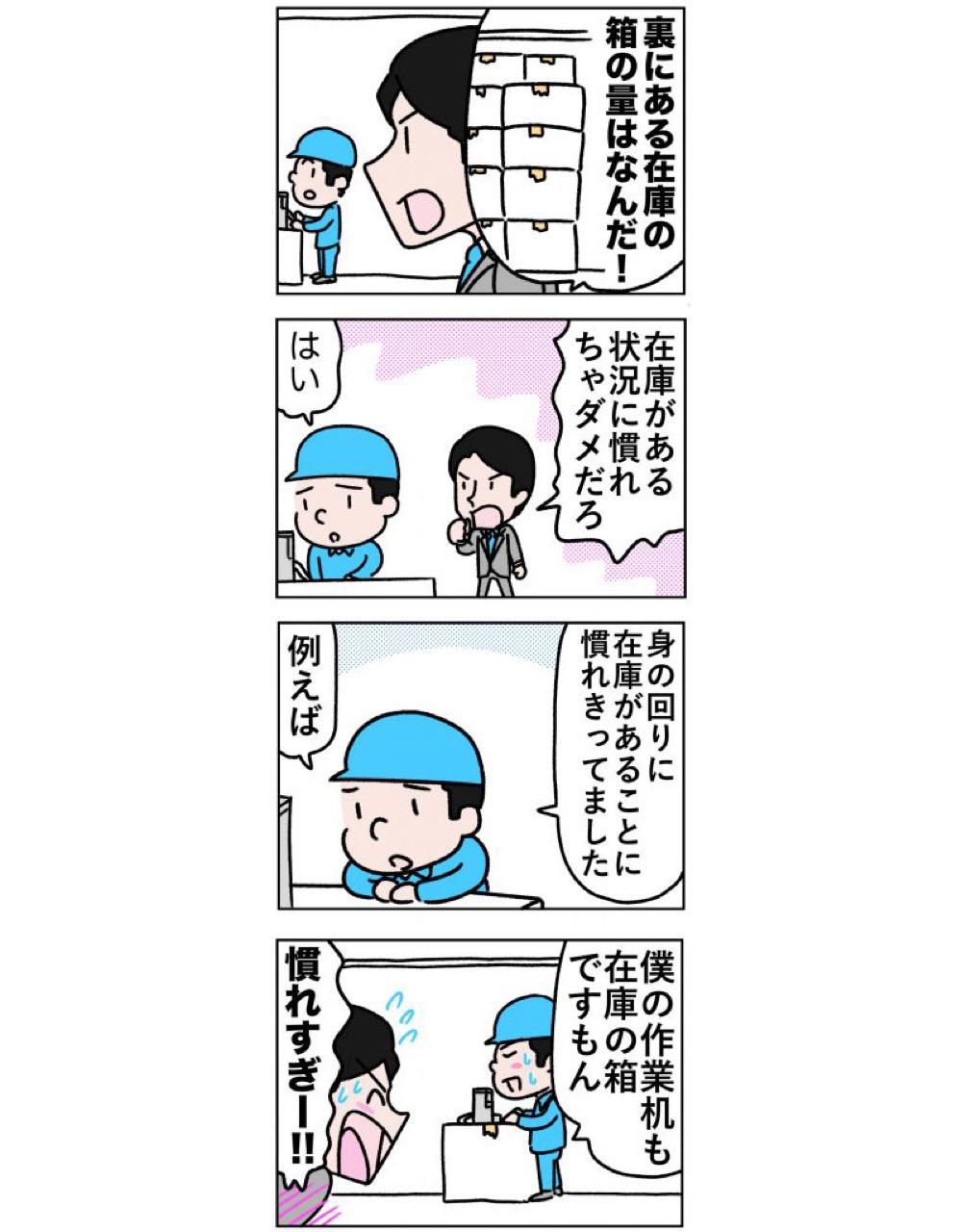 柿内_KJ法10_001