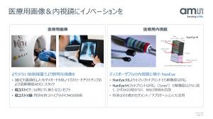 ams_医療用カメラ