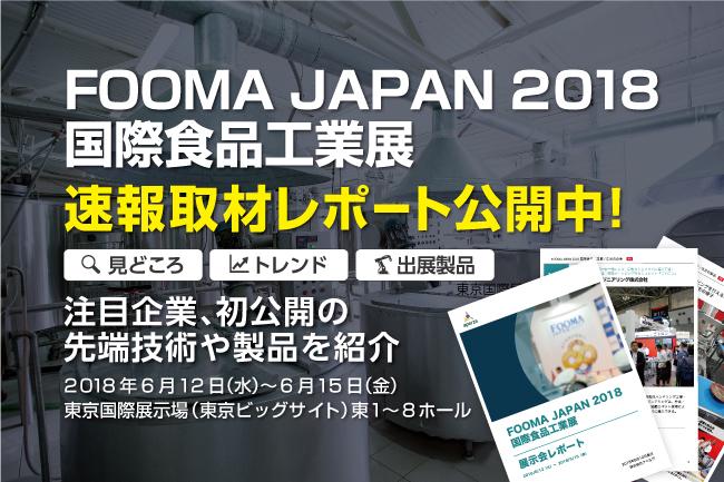 「FOOMA JAPAN 2018 国際食品工業展」今回の見どころは?