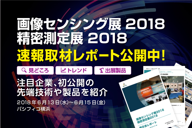 速報取材レポート公開!画像センシング展2018 / 精密測定展2018