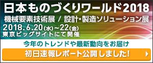 速報取材レポート公開!機械要素技術展、設計・製造ソリューション展(日本 ものづくりワールド 2018)