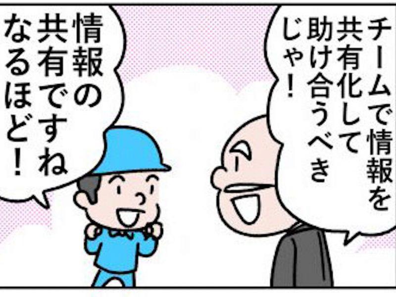 柿内_まさかの時代②_002