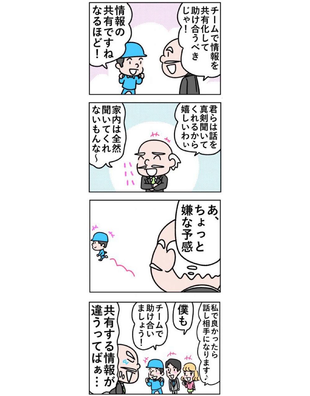 柿内_まさかの時代②_001
