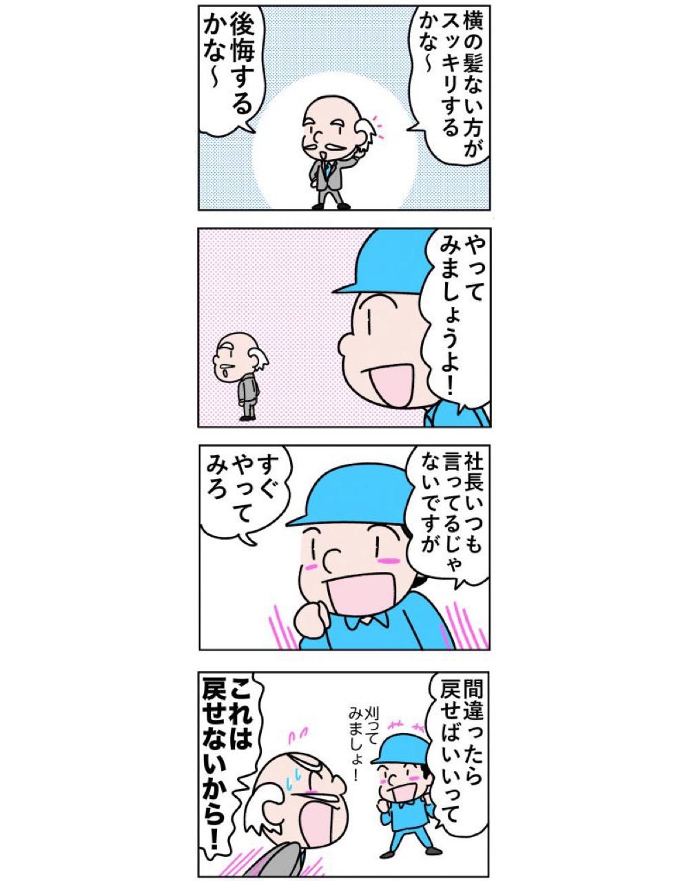 柿内_まさかの時代③_001