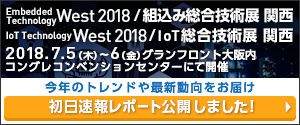 速報取材レポート公開!ET West & IoT Technology West 2018(組込み総合技術展 関西 / IoT総合技術展 関西)今年の見どころやトレンドについて、写真満載でお届けします。ぜひダウンロードしてご覧ください!