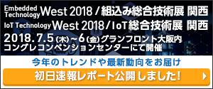 速報取材レポート公開!ET West & IoT Technology West 2018(組込み総合技術展 関西 / IoT総合技術展 関西)今年の見どころやトレンドについて、写真満載でお届けします。ぜひダウンロードしてご覧ください!