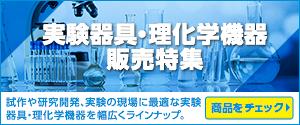 試作や研究開発、実験の現場に最適な実験器具・理化学機器を幅広くラインナップ