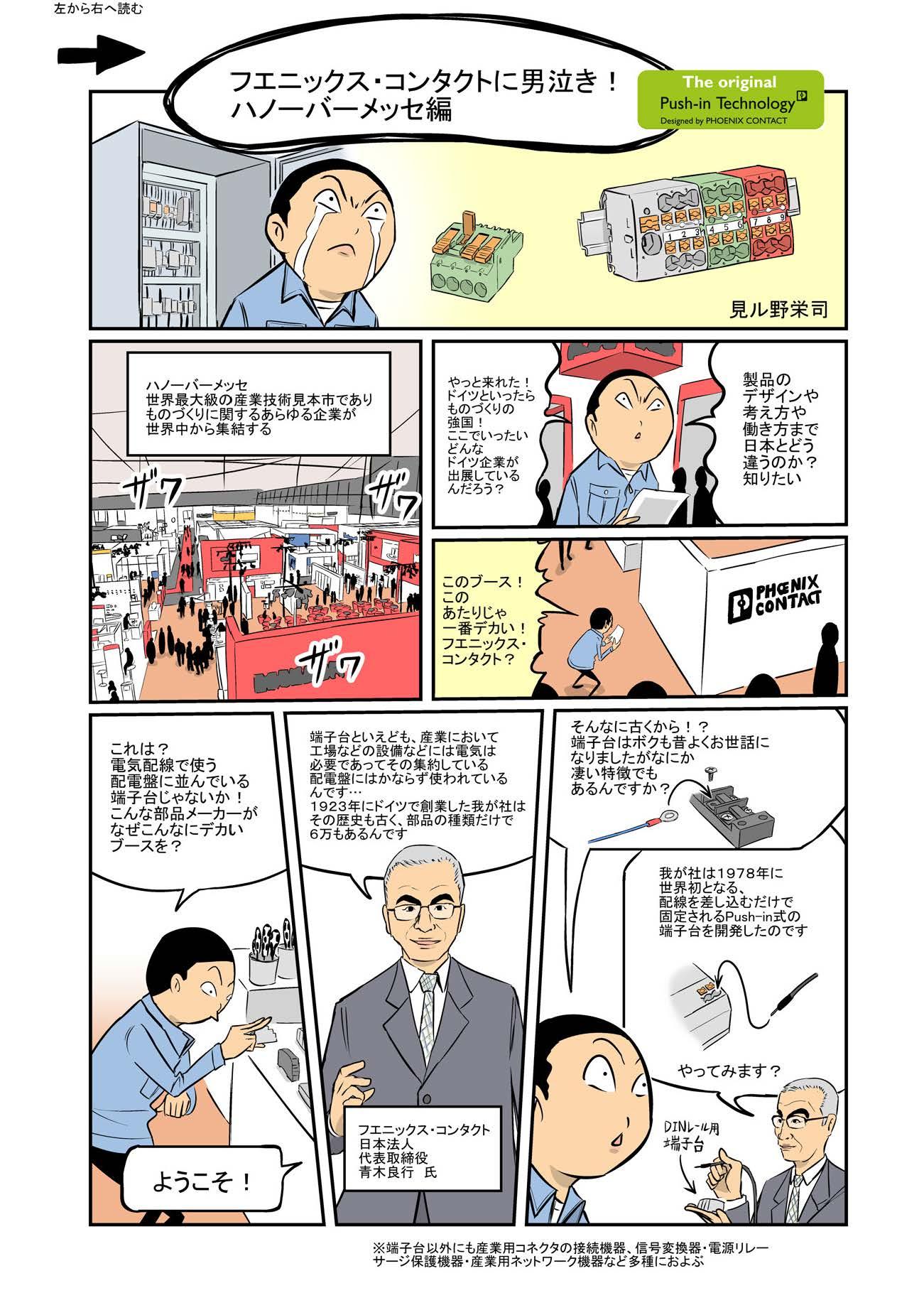 フェニックス・コンタクトに男泣き!ハノーバーメッセ編001
