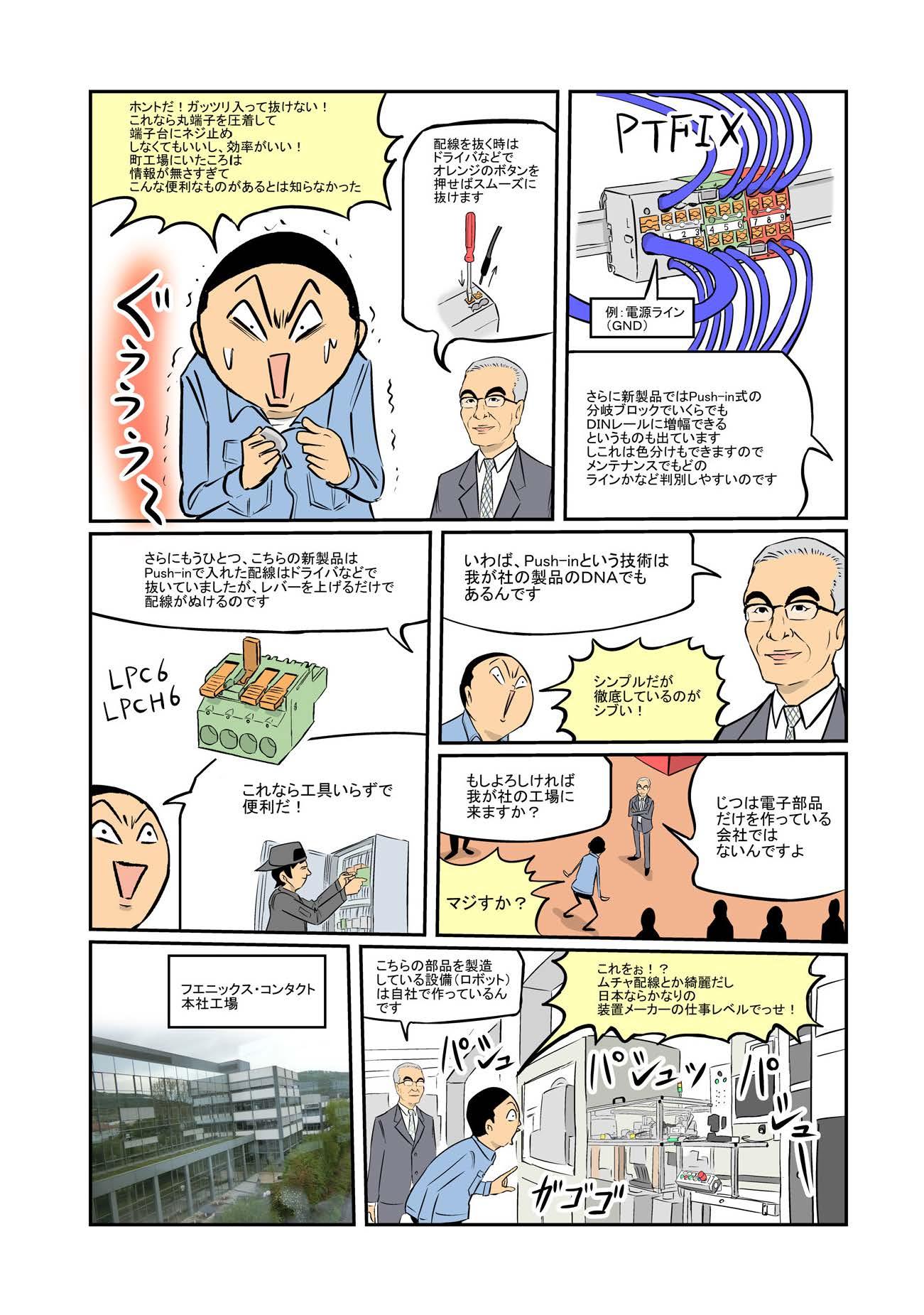 フェニックス・コンタクトに男泣き!ハノーバーメッセ編002