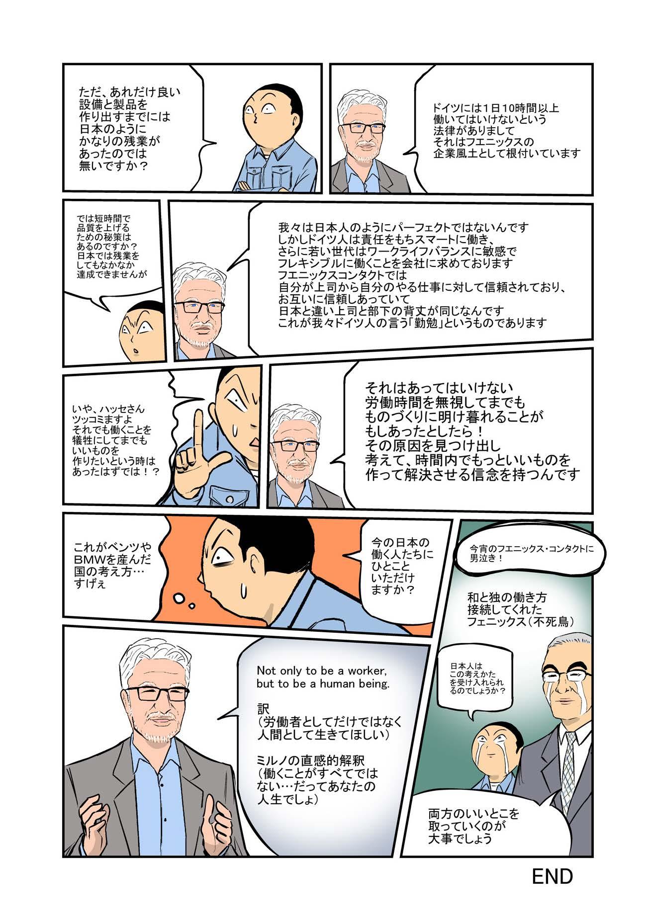 フェニックス・コンタクトに男泣き!ハノーバーメッセ編004