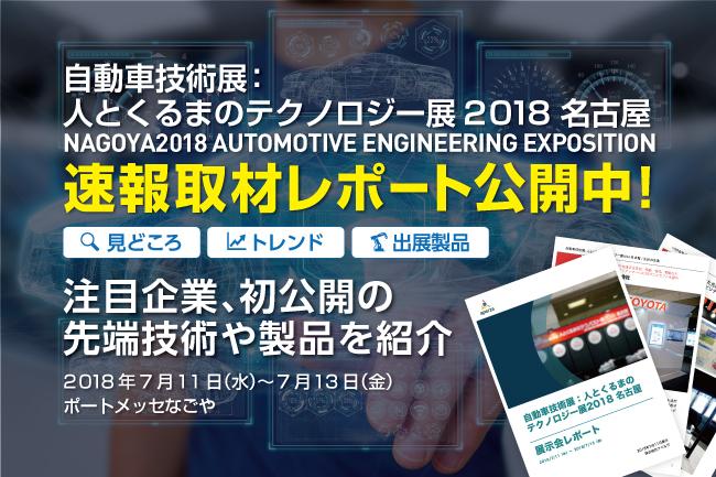 速報取材レポート公開「自動車技術展:人とくるまのテクノロジー展 2018 名古屋」注目企業30社以上、初公開の先端技術や製品を徹底解説