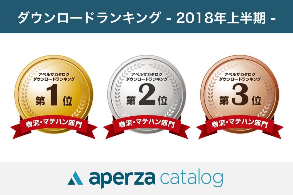 【物流・マテハン編】2018年上半期カタログダウンロードランキングTOP3