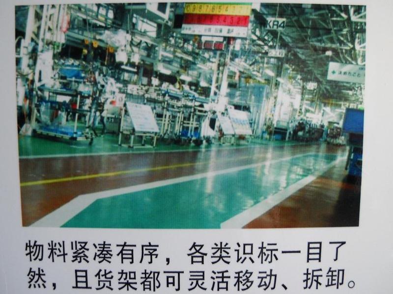 中国の経営者の日本工場を見る目②